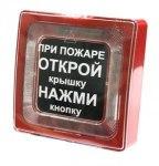 Извещатель пожарный ИПР-513-10 ручной