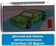 Дисплей для брелка Scher-Khan Magicar 3, 4 на ножках