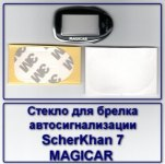 Стекло на корпус брелка Scher-Khan Magicar 7, 8, 9, 10