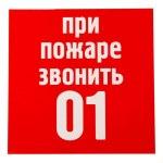 Наклейка При пожаре звонить 01