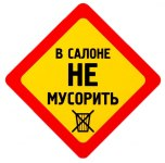 Наклейка В салоне не мусорить
