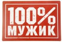 Наклейка на авто 100% мужик