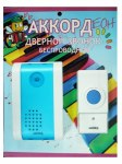 Звонок Аккорд ZD002 дистанц (80м)