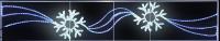 Фигура световая 2 снежинки размер 250*50см  NEON-NIGHT