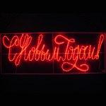 Надпись печатная светодиодная С Новым Годом красная 230*90 см NEON-NIGHT