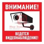Эвакуационный знак Внимание, ведётся видеонаблюдение100*100 мм Rexant